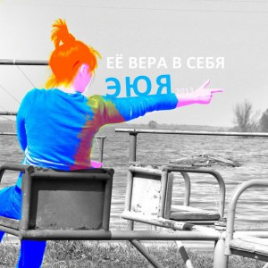eevs2013