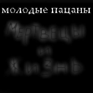 molpaz-mer