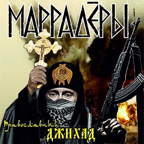 maradery