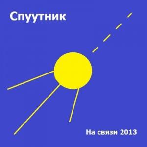 spuutnik2013