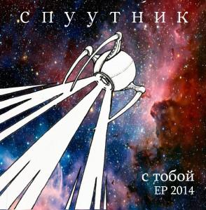 spuutnik_oblozhka_ipi